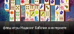 флеш игры Маджонг Бабочки в интернете