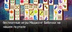 бесплатные игры Маджонг Бабочки на нашем портале