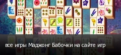 все игры Маджонг Бабочки на сайте игр