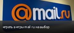 играть в игры mail ru на выбор