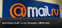 все игры mail ru на лучшем сайте игр