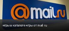 игры в каталоге игры от mail ru