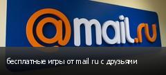 бесплатные игры от mail ru с друзьями