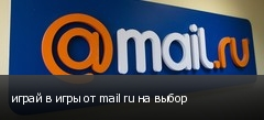 играй в игры от mail ru на выбор