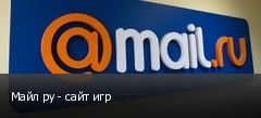 Майл ру - сайт игр