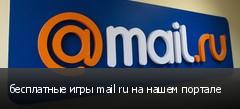 бесплатные игры mail ru на нашем портале