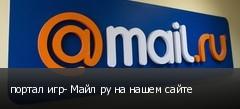 портал игр- Майл ру на нашем сайте