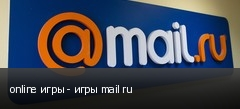 online игры - игры mail ru