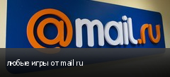 любые игры от mail ru