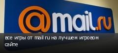 все игры от mail ru на лучшем игровом сайте