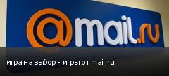 игра на выбор - игры от mail ru