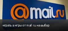 играть в игры от mail ru на выбор