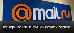 ��� ���� mail ru �� ������ ������� �������