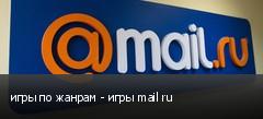 игры по жанрам - игры mail ru