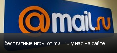 бесплатные игры от mail ru у нас на сайте