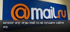 каталог игр- игры mail ru на лучшем сайте игр