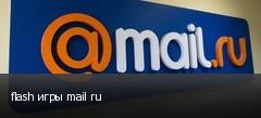 flash игры mail ru
