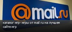 каталог игр- игры от mail ru на лучшем сайте игр