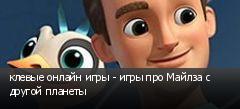 клевые онлайн игры - игры про Майлза с другой планеты
