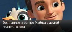 бесплатные игры про Майлза с другой планеты в сети