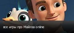 все игры про Майлза online