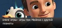 online игры - игры про Майлза с другой планеты
