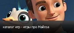 каталог игр - игры про Майлза