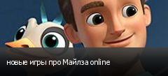 новые игры про Майлза online