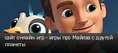 сайт онлайн игр - игры про Майлза с другой планеты
