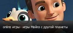 online игры - игры Майлз с другой планеты