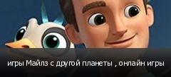 игры Майлз с другой планеты , онлайн игры