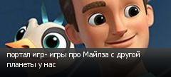 портал игр- игры про Майлза с другой планеты у нас
