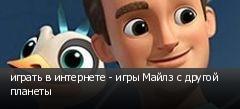 играть в интернете - игры Майлз с другой планеты