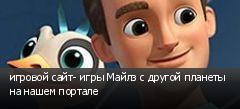 игровой сайт- игры Майлз с другой планеты на нашем портале