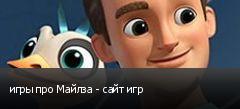 игры про Майлза - сайт игр