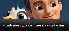 игры Майлз с другой планеты - играй online