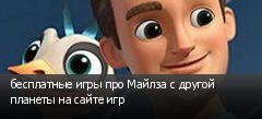 бесплатные игры про Майлза с другой планеты на сайте игр