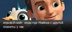 игровой сайт- игры про Майлза с другой планеты у нас