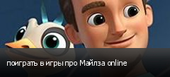поиграть в игры про Майлза online