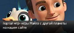 портал игр- игры Майлз с другой планеты на нашем сайте