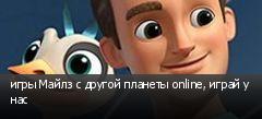 игры Майлз с другой планеты online, играй у нас