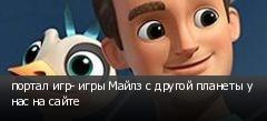 портал игр- игры Майлз с другой планеты у нас на сайте