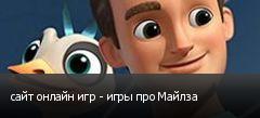 сайт онлайн игр - игры про Майлза
