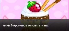 мини Мороженое готовить у нас