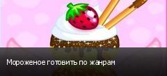 Мороженое готовить по жанрам