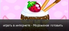 играть в интернете - Мороженое готовить