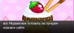 все Мороженое готовить на лучшем игровом сайте