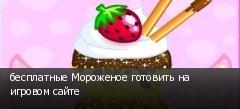 бесплатные Мороженое готовить на игровом сайте