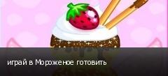 играй в Мороженое готовить