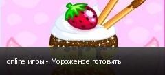 online игры - Мороженое готовить